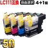LC111ブラザー用互換インクカートリッジ自由選択4個セットフリーチョイスブラック顔料【メール便送料無料】-画像1