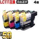 [+1個おまけ] LC111 ブラザー用 互換インクカートリッジ 自由選択4+1個セット フリーチョイス ブラック顔料 選べる4+1個