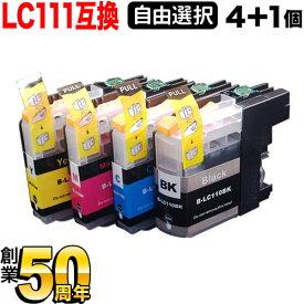 LC111 ブラザー用 互換インクカートリッジ 自由選択4個セット フリーチョイス ブラック顔料 選べる4個