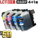 [+1個おまけ] LC113 ブラザー用 互換インクカートリッジ 自由選択4+1個セット フリーチョイス ブラック顔料 選べる4+1個