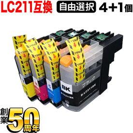 [+1個おまけ]LC211 ブラザー用 互換インクカートリッジ 自由選択4+1個セット フリーチョイス 選べる4+1個