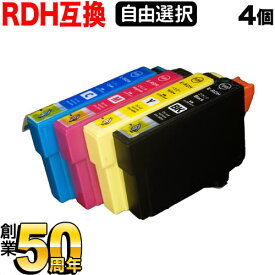 RDH リコーダー エプソン用 互換インクカートリッジ 自由選択4個セット フリーチョイス 選べる4個