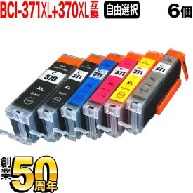 [+1個おまけ] BCI-371XL+370XL キヤノン用 互換インクカートリッジ 自由選択6+1個セット 選べる6+1個