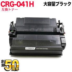 キヤノン用 トナーカートリッジ041H 互換トナー 大容量 即納 CRG-041H (0453C003) ブラック