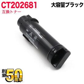 富士ゼロックス用 CT202681 互換トナー 大容量 CT202681 ブラック