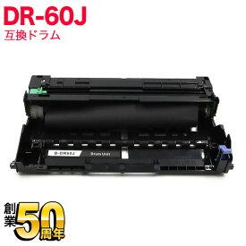 ブラザー用 DR-60J 互換ドラム(84XXJ000147)