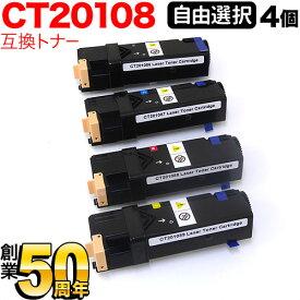 富士ゼロックス用 CT201086・CT201087・CT201088・CT201089 互換トナー 大容量 自由選択4個セット 選べる4個