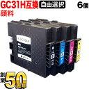 GC31H リコー用 互換インク 増量顔料 自由選択6個セット フリーチョイス <廃インクボックスも選べる> 選べる6個