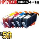 [+1個おまけ] HP178XL HP用 互換インク 増量 自由選択4+1個セット フリーチョイス ブラック顔料 選べる4+1個
