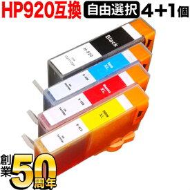 [+1個おまけ] HP920 HP用 互換インクカートリッジ 自由選択4+1個セット フリーチョイス 顔料BK+増量CMY 選べる4+1個
