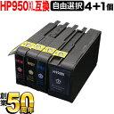[+1個おまけ] HP950XL・HP951XL HP用 互換インクカートリッジ 増量 自由選択4+1個セット フリーチョイス 選べる4+1個