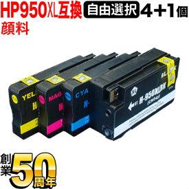 [+1個おまけ] HP950XL・HP951XL HP用 互換インクカートリッジ 顔料 増量 自由選択4+1個セット フリーチョイス 選べる4+1個