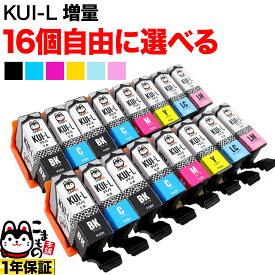 KUI クマノミ エプソン用 互換インク 増量 自由選択16個 フリーチョイス <メンテナンスボックスも選べる> 選べる16個