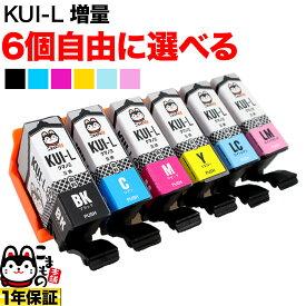 [+1個おまけ]KUI クマノミ エプソン用 互換インク 増量 自由選択6+1個セット フリーチョイス 選べる増量6+1個