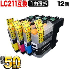 LC211 ブラザー用 互換インクカートリッジ 自由選択12個セット フリーチョイス ブラック顔料 選べる12個