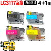 Four which can choose all ink cartridge color free choice four sets-free choice compatible with LC3117 for the brother