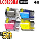 [+1個おまけ] LC3129 ブラザー用 互換インクカートリッジ 全色顔料 大容量 自由選択4+1個セット フリーチョイス 選べる4+1個