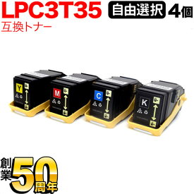 LP-S6160 エプソン用 LPC3T35 互換トナー Mサイズ 自由選択4本セット フリーチョイス 選べる4個セット
