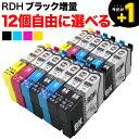 RDH リコーダー エプソン用 互換インクカートリッジ 自由選択12個セット フリーチョイス 選べる12個
