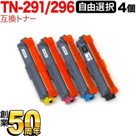 ブラザー用 TN-291BK/296 互換トナー 自由選択4本セット フリーチョイス 選べる4個セット HL-3140CW/HL-3170CDW/MFC-9340CDW/DCP-9020CDW