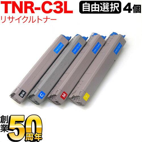 沖電気用(OKI用) TNR-C3L リサイクルトナー 大容量 自由選択4個セット フリーチョイス 選べる4個セット