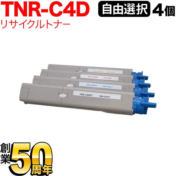 沖電気用(OKI用) TNR-C4D 互換トナー 自由選択4個セット フリーチョイス 選べる4個セット