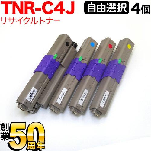 沖電気用(OKI用) TNR-C4J 互換トナー 自由選択4個セット フリーチョイス 選べる4個セット