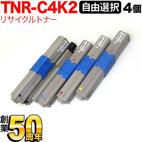 沖電気用(OKI用) TNR-C4K2 リサイクルトナー 自由選択4個セット フリーチョイス 選べる4個セット