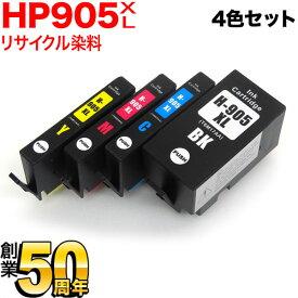 T6M05AA T6M09AA T6M13AA T6M17AA HP用 HP905XL リサイクルインク 4色セット(全色XLサイズ) OfficeJet Pro 6970
