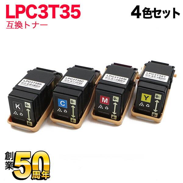【A4用紙500枚×2個進呈】エプソン用 LPC3T35 互換トナー Mサイズ 4色セット LP-S6160【メール便不可】【送料無料】【あす楽対応】