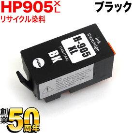 T6M17AA HP用 HP905XL リサイクルインクカートリッジ ブラック OfficeJet Pro 6970