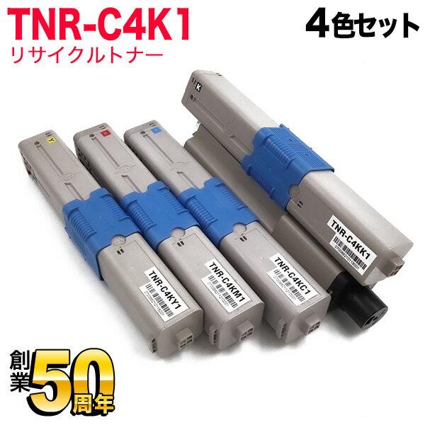 【A4用紙500枚進呈】沖電気用(OKI用) TNR-C4K1 リサイクルトナー 4色セット TNR-C4KK1 TNR-C4KC1 TNR-C4KM1 TNR-C4KY1 C312dn C511dn C531dn MC362dn MC362dnw MC562dn MC562dnw【メール便不可】【送料無料】【あす楽対応】