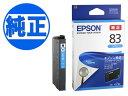 EPSON 純正インク IC83インクカートリッジ シアン ICC83