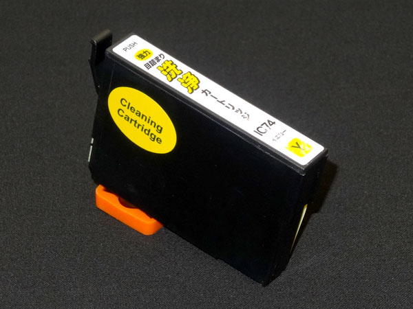 エプソン IC74専用 プリンター目詰まり洗浄カートリッジ イエロー(ICY74)用 PX-M5040C6 PX-M5040C7 PX-M5040F PX-M5041C6 PX-M5041C7 PX-M5041F PX-M740F PX-M740FC6 PX-M740FC7 PX-M740FC8 PX-M741F PX-M741FC6 PX-M741FC7 PX-M741FC8【メール便送料無料】 イエロー用