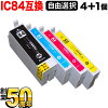 Four which can choose compatible ink cartridge large-capacity free choice four set-free choice for IC84 Epson
