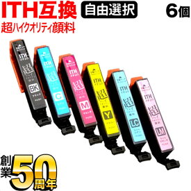[+1個おまけ] ITH イチョウ エプソン用 互換インク 超ハイクオリティ顔料 自由選択6+1個セット フリーチョイス 選べる6+1個