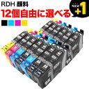 RDH リコーダー エプソン用 互換インク 超ハイクオリティ顔料 自由選択12個セット フリーチョイス 選べる12個