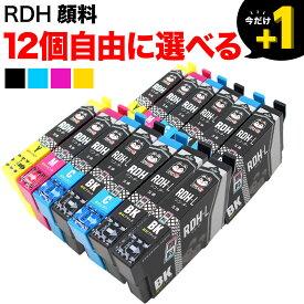 RDH リコーダー エプソン用 互換インク 超ハイクオリティ顔料 自由選択12個 フリーチョイス 選べる12個
