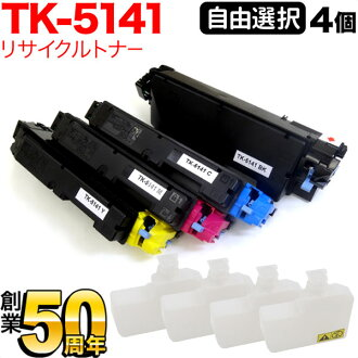 Four sets which can choose TK-5141 recycling toner free choice four set free choice QR-FC-TK-5141-RC-4 for Kyocera Mita