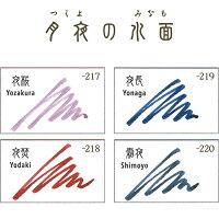 セーラー万年筆SHIKIORI四季織月夜の水面十六夜の夢万年筆用ボトルインク全20色13-1008-画像2