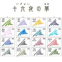 セーラー万年筆SHIKIORI四季織月夜の水面十六夜の夢万年筆用ボトルインク全20色13-1008-画像3