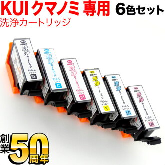 Set for six colors of KUI anemone fish printer blocking washing cartridges for Epson for exclusive use of KUI-6CL six colors