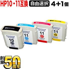 [+1個おまけ] HP10・HP11 HP用 リサイクルインク 自由選択4+1個セット フリーチョイス 選べる4+1個