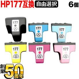 [+1個おまけ] HP177 HP用 リサイクルインク 自由選択6+1個セット フリーチョイス 選べる6+1個