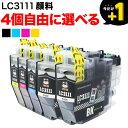 [+1個おまけ] LC3111 ブラザー用 互換インク 全色顔料 自由選択4+1個セット フリーチョイス 選べる4+1個