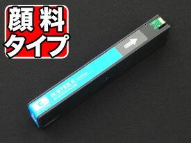 L0S00AA HP用 HP975X リサイクルインクカートリッジ 顔料 シアン 顔料シアン