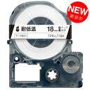 キングジム用 テプラ PRO 互換 テープカートリッジ LT18K 耐低温 18mm/白テープ/黒文字/耐低温