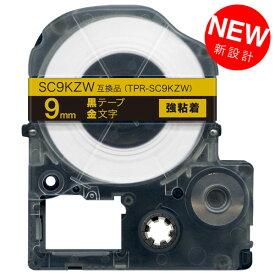 キングジム用 テプラ PRO 互換 テープカートリッジ SC9KZW カラーラベル 強粘着 9mm/黒テープ/金文字