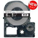 キングジム用 テプラ PRO 互換 テープカートリッジ SD6KW カラーラベル 強粘着 6mm/黒テープ/白文字
