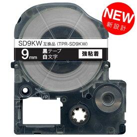 キングジム用 テプラ PRO 互換 テープカートリッジ SD9KW カラーラベル 強粘着 9mm/黒テープ/白文字